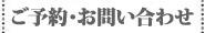 お問い合わせ|千葉県一宮町のトータルボディケアサロンほぐし職人