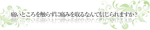 痛いところを触らずに痛みをとるなんて信じられますか?|千葉県一宮町の整体サロンほぐし職人