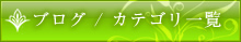 ブログ/カ�?��リ�?覧
