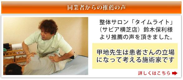 同業者様(整体院)からの推薦の声|千葉県一宮町の整体サロンほぐし職人