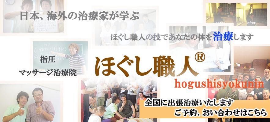 ほぐし職人|千葉県一宮町のリラクゼーションサロン
